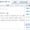 【PPC】ヤフー 「キーワードアドバイスツール」諸々変更