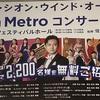 今年こそ当たりたい!Osaka Metro主催の「オオサカ・シオン・ウインド・オーケストラ 2021」