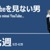 YouTubeを三か月見ない男【第七週:6.22~6.28】
