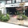 岐阜県プリンスホテルと高原川で鮎釣り