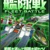 【GAW】予告!艦隊戦&強化キャンペーン!