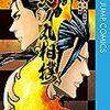 川田『火ノ丸相撲』13巻