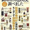 調味料の危険度調べました (三才ムックvol.750) ムック – 2014/11/7 郡司和夫 (著)