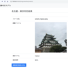 Djangoで「名古屋/東京」の画像分類アプリを作った