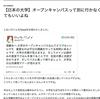 【人気記事】今週の人気記事ランキング(8/10/14)