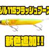 【シマノ】ジョイントi字ルアー「ジジル115フラッシュブースト」に新色追加!