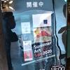 Summer Art Sale 2020@Bunkamura Gallery 2020年7月19日(日)