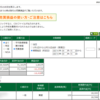 本日の株式トレード報告R3,09,15