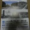 「第39回 岡山戦災の記録と写真展」を見てきました