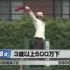 【シルク】バラダガール 9戦目