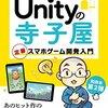 【unity】Unityの寺子屋【書籍】