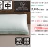 【感想・まとめ】ニトリ枕「ホテルスタイルまくら(Nホテル セレクト)」