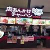 【肉あんかけチャーハン炒王〜チャオ〜】炒飯で迷った時は辛味を選べ