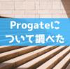 Progateという企業を調べた【加藤將倫と村井謙太の学生起業から始まった】