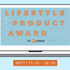 2017 Lifestyle Product Award by Cookpad のお知らせ