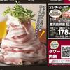 情報 料理紹介 タワー肉鍋 ヤオコー 11月25日号