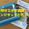 【進研ゼミ小学講座】チャレンジタッチと紙のチャレンジどっちにする?切り替えのタイミング