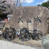 犬山城へサイクリング!
