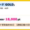 【ハピタス】NTTドコモ dカード GOLDが18,000pt(18,000円)にアップ!  さらに最大13,000円相当のプレゼントも!