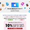 楽天市場でApp Store & iTunes ギフトカード10%OFFクーポン配布・2019年1月4日まで