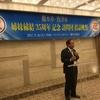 麗水市と唐津市姉妹都市締結35周年記念行事