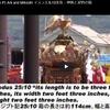 【松原照子氏】2017/08/17世見「ユダヤと日本」~古代イスラエルの神殿に鏡があった?