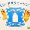 【dカード x Lowson】3%OFFキャンペーン|おサイフケータイのメインカード設定に注意