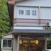 近場で県境越えまくりの旅、その3:ガチ秘湯、「上湯温泉 神湯荘」宿泊。