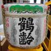 新潟へ酒蔵見学、『鶴齢』&『八海山』