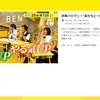 NHK Eテレ「ニューベンゼミ予告編」