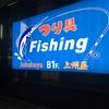 地域が変われば釣りも変わりますね^ ^上州屋神田駅前店に行って来ました