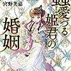 6/26 読了本『蟲愛づる姫君の婚姻』
