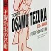 「手塚治虫の芸術 THE ART OF OSAMU TEZUKA」
