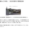 【秋田刑務所】受刑者が建造物破壊などの疑い・・・で雑感