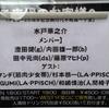 【不死鳥〜十全】@Shibuya O-WEST