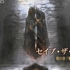 【FF14】セイブ・ザ・クイーン第3章 感想【ストーリー】