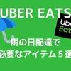 Uber Eats(ウーバーイーツ)配達〜雨の日に必要な便利アイテム8選〜