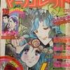 【和田慎二(敬称略)『朱雀の紋章』】がみたくてたまらなくなり昭和52年の別マを買ってしまったお話【昭和の少女漫画】