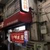 三宮駅そばの『天一軒』の焼鳥モモカタイは超うまい!