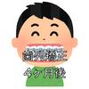 歯列矯正の調整4回目