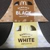 三角チョコパイ白黒を早速食べてみました!感想など。