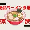 【渋谷 ラーメン】渋谷ラーメンを食べ尽くした男が選ぶ!絶品ラーメン5選!【2020年】
