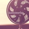 高級DCモーター扇風機「Kamomefan(カモメファン)」レビュー! 最高です。