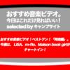 第386回「おすすめ音楽ビデオ ベストテン 日本版」!2018/12/6 分。 LiSA、m-flo、Maison book girl  の3曲が登場!非常に私的なチャートです…! な、【川村ケンスケの「音楽ビデオってほんとに素晴らしいですね」】