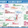 4月29日・水曜日 【鉄分補給48:GW期間中 各社運転計画変更】