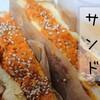にんじんしりしり風サンドイッチの作り方(レシピ) ニンジンのきんぴらと和風フレンチトーストサンド