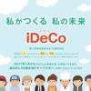 個人型確定拠出年金の愛称は iDeCo に決定