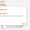 2020年04月の Microsoft Update (定例外) 2020-05-01
