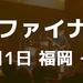 HOTLINE2017 九州エリアファイナルレポート!グランプリは誰の手に!?