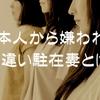 在米日本人や駐在妻から嫌われる「勘違い駐妻」3パターン【海外赴任・ストレス・アメリカ】